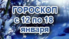 Астрологический прогноз с 12.1.2015 по 18.1.2015