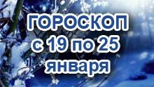 Астрологический прогноз с 19.1.2015 по 25.1.2015
