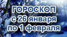 Астрологический прогноз с 26.1.2015 по 1.2.2015