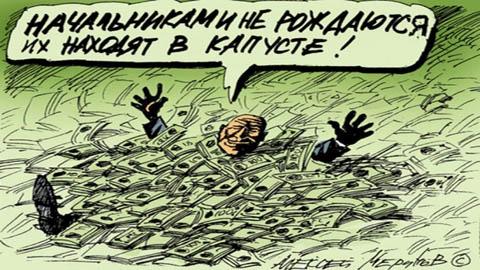На чиновников Саратова потрачено 912 миллионов