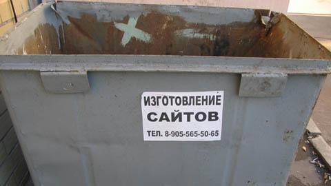 Вывоз мусора становится отдельной коммунальной услугой