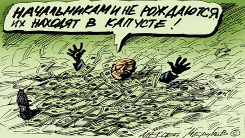 Министерские зарплаты  с прицепами
