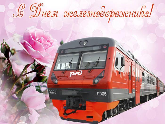 C Днём железнодорожника!