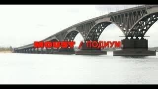 "Фильм ""Мост подиум"""