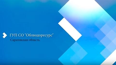 ГУП СО Облводоресурс