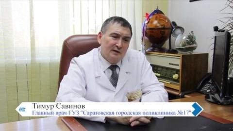 Саратовская городская поликлиника №17