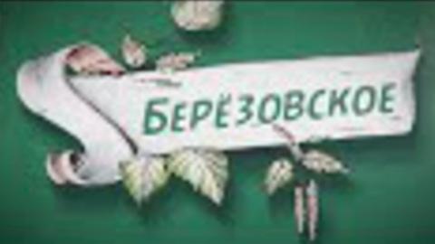 """ООО """"Березовское"""""""