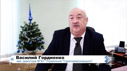 """Новогоднее поздравление ФГБУ """"Управление """"Саратовмелиоводхоз"""""""