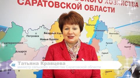 Новогоднее поздравление министра сельского хозяйства Саратовской области