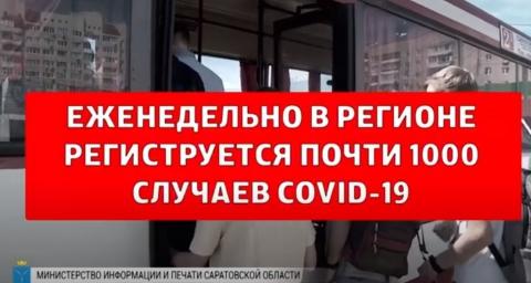 Еженедельно в регионе регистрируется почти 1000 случаев Covid-19