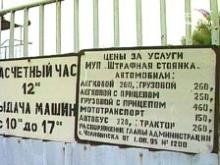 О нарушениях представителей штрафных стоянок