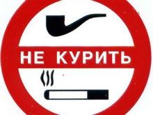Некурящее общество будущего
