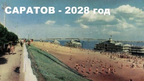 Пляж на набережной Саратова может появиться в 2028 году