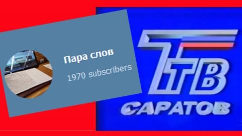 В поисках достоверной информации – от «ТелекомТВ» до «Пары слов»