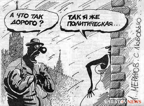 политическая проститутка троцкий