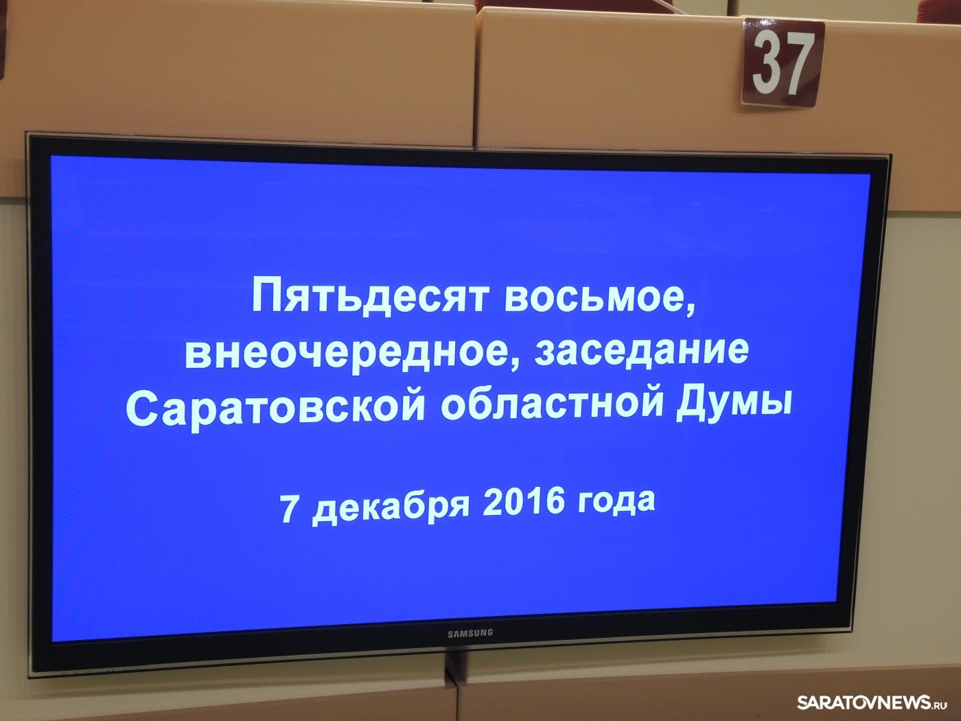 58-е внеочередное заседание Саратовской областной думы