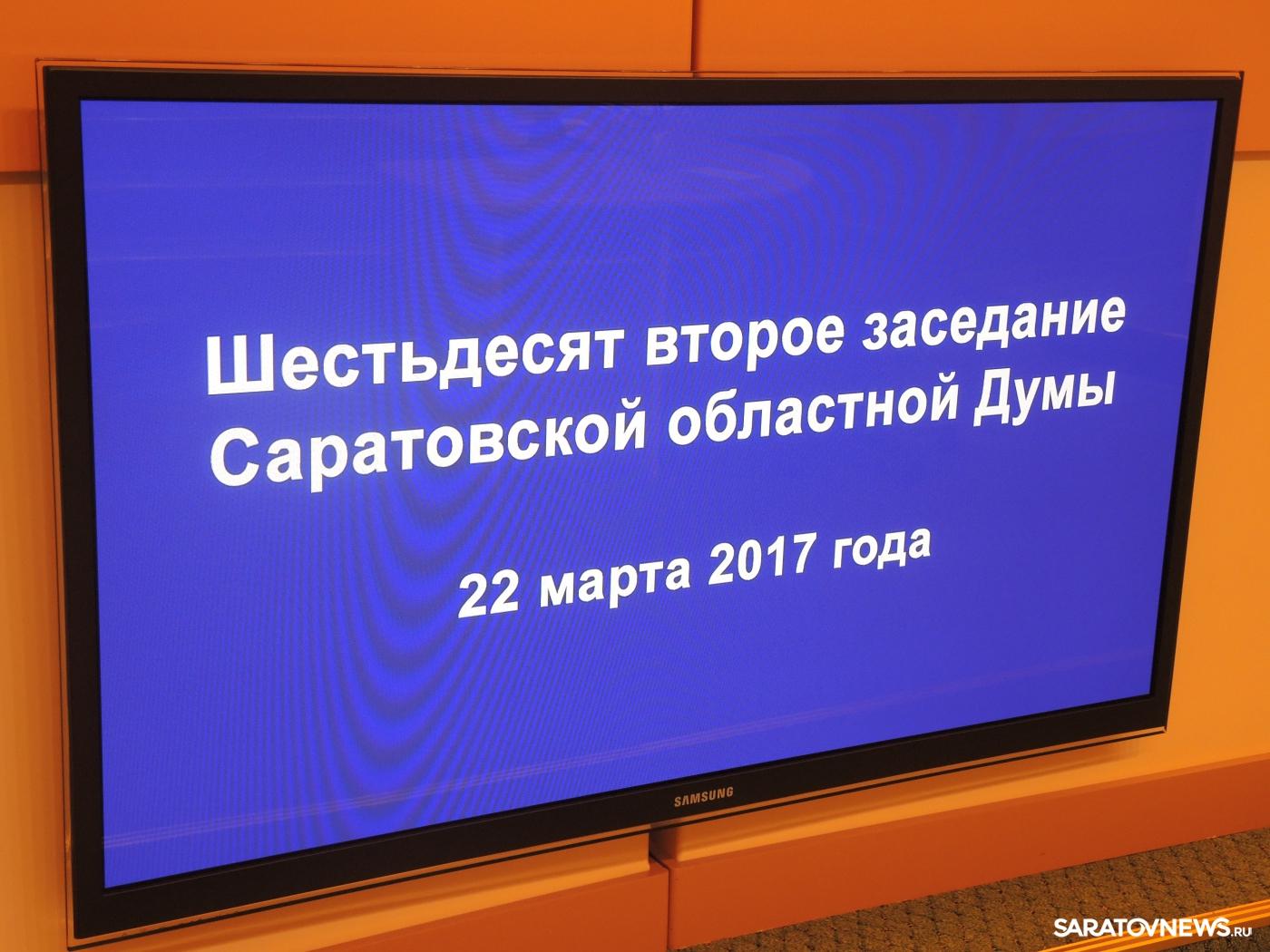 62-е заседание Саратовской областной думы