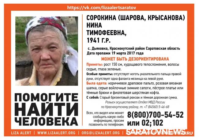 ВСаратове 1мая пропала дезориентированная пенсионерка