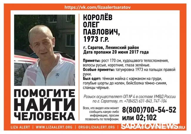 ВСаратове разыскивают пропавшего без вести 37-летнего Виталия Моисеева