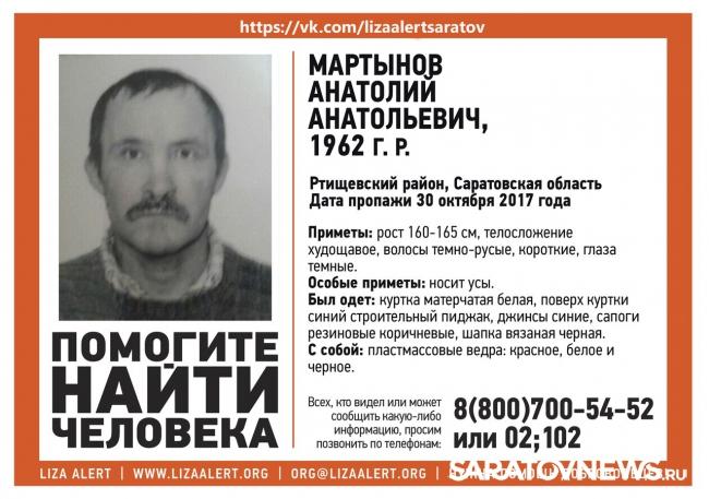 ВРтищевском районе пропал мужчина с цветными ведрами