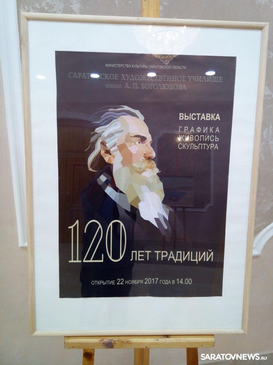 120 лет традиций