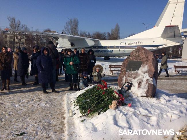 В Саратове почтили память жертв авиакатастрофы под Москвой