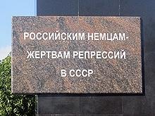 """В Энгельсе открыт памятник """"репрессированным немцам"""""""