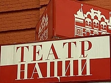 Театр наций  афиша и репертуар схема зала билеты адрес