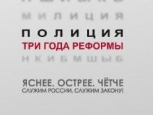 """Гражданам предложено выбрать лучший плакат """"Полиция России: три года реформы"""""""