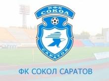 Команда футбольных болельщиков СГЮА поедет на Кубок России