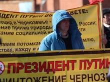 Балашовцы протестовали против добычи никеля в Черноземье