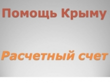 ТПП организует бизнес-миссию в Крым и сбор средств