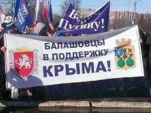 В Балашове на митинг в честь воссоединения с Крымом вышли две тысячи человек