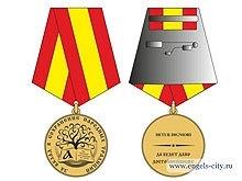 Покровчане занялись разработкой общественной медали