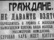 Сотрудница Россельхознадзора оштрафована за взяточничество