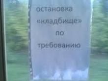 На Пасху и Радоницу на кладбища пустят дополнительные автобусы
