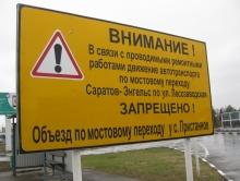 Очевидец: проблем с проездом по мосту Саратов-Энгельс не возникает