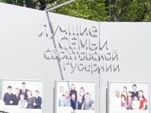 Лучшие семьи Саратовской области попали на доску почета