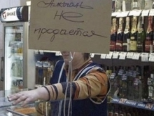 Магазин лишился пива из-за торговли до 10.00