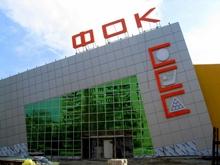 ФОКи в Новоузенске и Юбилейном получат деньги из федбюджета