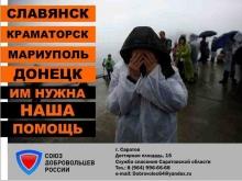Саратов до конца июня будет собирать гуманитарную помощь для Украины