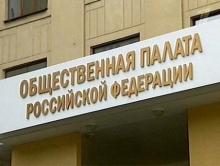 Галина Полянская представила область на заседании Общественной палаты нового состава