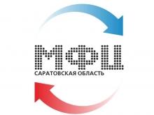 Федеральный центр перечисляет 108 млн рублей на создание сети МФЦ в Саратовской области