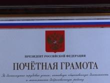 Двоих саратовцев наградили почетными грамотами Президента