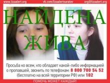 14-летняя Катя Боржанова найдена живой и здоровой