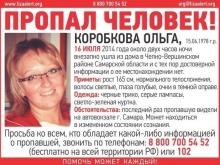 Пропавшую в Самаре женщину ищут в Саратове