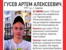 В Саратове ищут пропавшего подростка