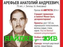 Найден пропавший житель Анисовки с провалами в памяти