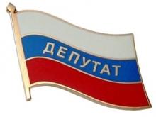 Саратовский депутат Госдумы лишился права выезжать за рубеж
