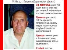 В Петровске ищут пропавшего пенсионера с топориком